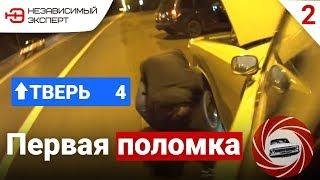 ОХОТА НА ВОЛГАРЬ! -  Эпизод 2.