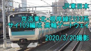 <JR東日本>京浜東北・根岸線E233系サイ109編成 高輪ゲートウェイ 2020/3/20撮影