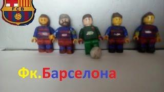 обзор на кастомную команду ФК. Барселона