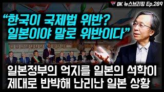 """""""한국이 국제법 위반? 일본이야 말로 위반이다…"""