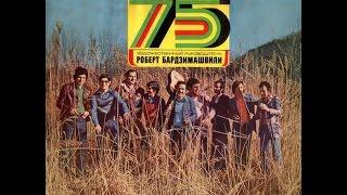 ВИА 75 Любимая