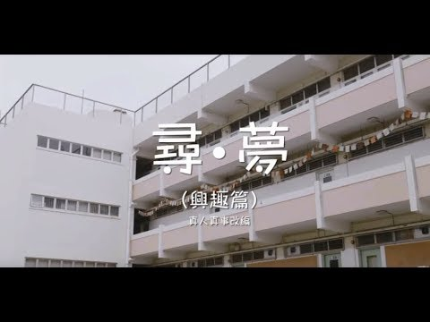 【IVE/HKDI/ICI高級文憑2018 - 尋‧夢 (興趣篇)】