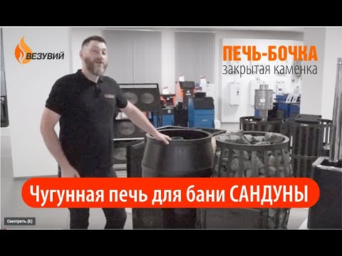 Обзор чугунной банной печи бочки Русский пар (Сандуны)! Новинка  Везувий.