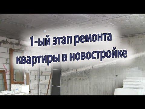 Цены на ремонт квартир в Москве расценки стоимость за