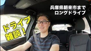 毎日動画!朝来までロングドライブ! thumbnail