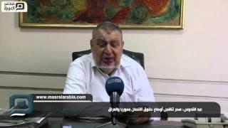 مصر العربية | عبد القدوس:مصر تنافس أوضاع حقوق الانسان بسوريا والعراق