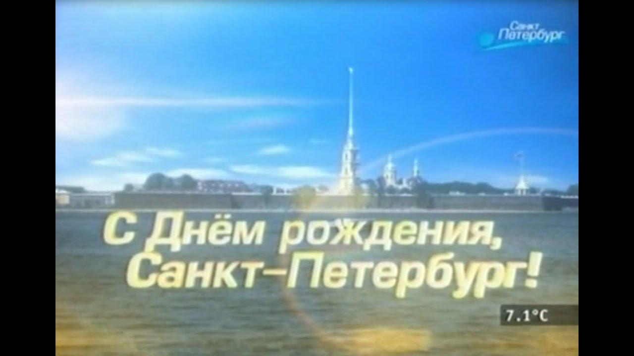 Открытки с днем рождения города санкт петербург