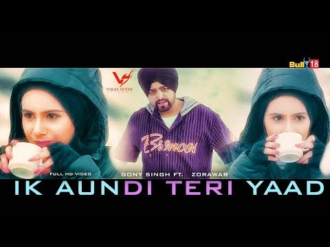 Ik Aundi Teri Yaad - Full Song 2018 | Latest Punjabi Songs 2018 | VS Records