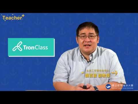 【Teacher+ 】tronclass平台的應用 |  關百宸 副教授