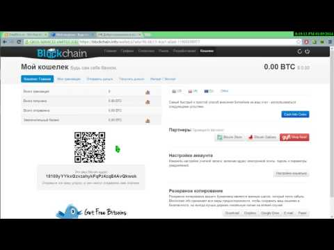 Blockchain - регистрация и не только! Кошелек для Bitcoin! Заработок в интернете!