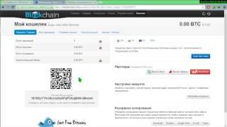 Как создать биткоин кошелек на блокчейн ⁄blockchain  info⁄заработок на криптовалюте bitcoin