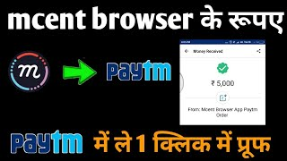 how to transfer mcent browser money in paytm wallet