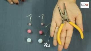 สอนทำต่างหูหินนำโชค DIY Idea ep4
