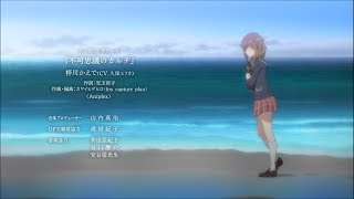 Rascal Does Not Dream of Bunny Girl Senpai - Ending 5 (Mysterious C...