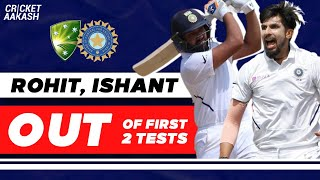 Breaking NEWS: ROHIT, ISHANT ruled out of FIRST 2 TESTS | Cricket Aakash