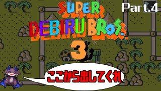【SUPER MARIO BROS. 3】聖職者によってワールド2に封印されたかもしれない【にじさんじ/でびでび・でびる】