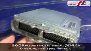 504078154 Блок управления двигателем Iveco (блок EDC) (2996405). Видеообзор