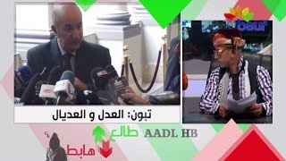 عدل : النوي يقصف وزير السكن عبد المجيد تبون  طالعـ هابط  23%