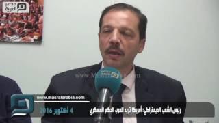 مصر العربية | رئيس الشعب الديمقراطي: أمريكا تريد للعرب الحكم العسكري