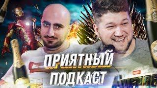 Игра Престолов | Мстители Финал | Как открыть бизнес с нуля feat. Плохой Армянин - Приятный Подкаст