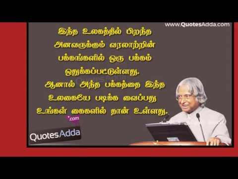 abdul kalam quotes in tamil abdul kalam kavithaigal