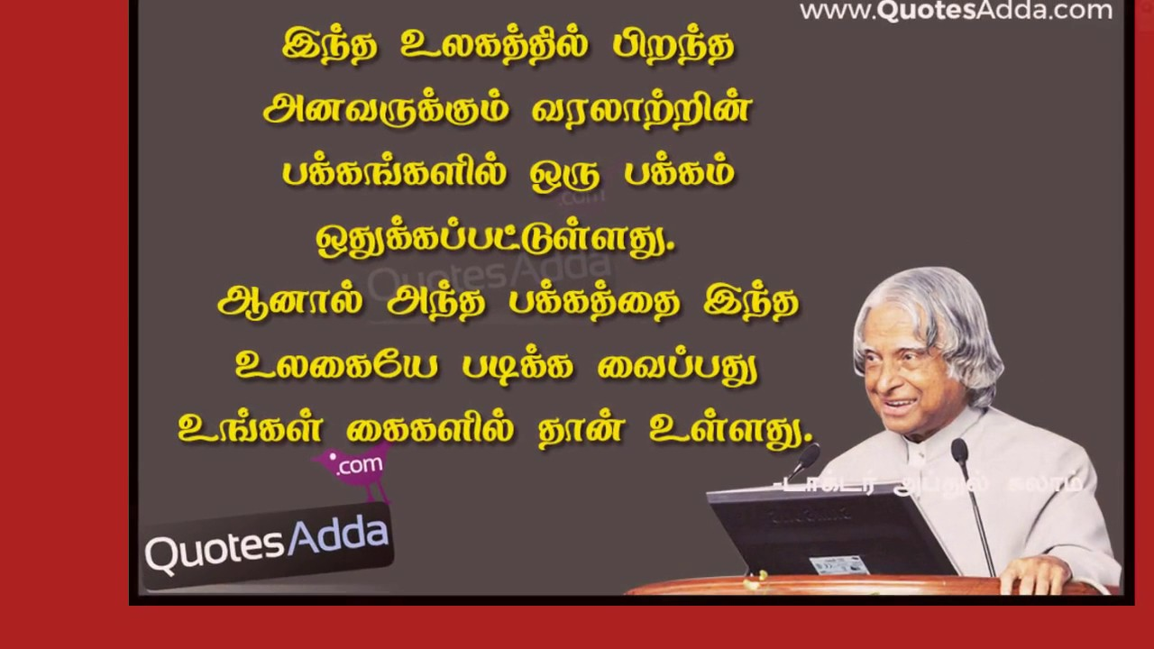 Abdul Kalam Quotes In Tamil Abdul Kalam Kavithaigal Youtube