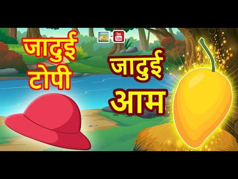 जादुई आम|Jadui Aam || Magical Mango | जादुई टोपी || Jadui Topi|Magical Cap | Hindi Magical Stories
