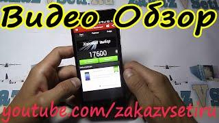 Самый честный видео обзор Lenovo S850(Покупал тут Lenovo S850 http://j.mp/1eFovxz ✌ Вступаем в нашу группу http://vk.com/zakazvsetiru ✌ Для заказа по бесплатному посредн..., 2014-08-31T20:06:02.000Z)