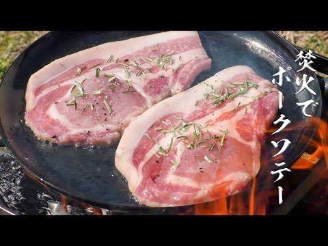 焚き火でポークソテー  【Pork sausage with bonfire】
