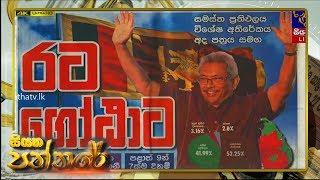 Siyatha Paththare | 18.11.2019 | Siyatha TV Thumbnail