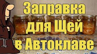 Заправка для Щей или Тушеная капуста с овощами в Автоклаве