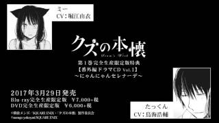 【2017年3月29日発売】クズの本懐BD&DVD第1巻特典ドラマCD Vol.1お試し視聴 その2