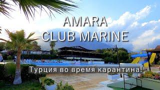 Обзор отеля AMARA CLUB MARINE 5 все включено Кемер Турция Отдых во время карантина