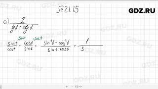 № 21.15- Алгебра 10-11 класс Мордкович