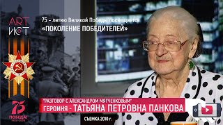 Разговор. Татьяна Панкова