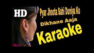 Pyar Jhoota Sahi Duniya Ko Dikhane Aaja Karaoke - Tahqiqaat ( 1993 ) Vinod Rathod
