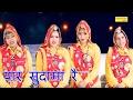 Yar Sudama Re || यार सुदामा रै  ॥ भारत प्रसीद  || Super Hit Haryanvi Bhajan || New Song 2017 video