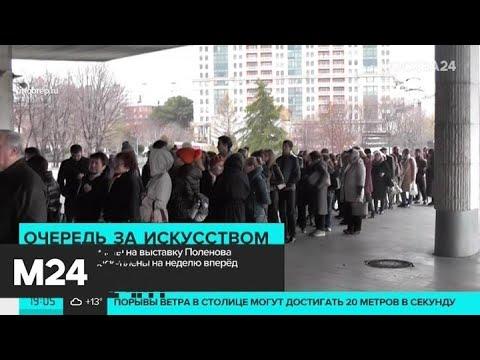 Билеты на выставку Поленова в Третьяковке раскупили на неделю вперед - Москва 24