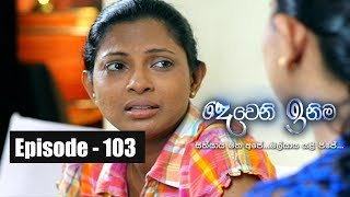 Deweni Inima Episode 103 28th June 2017 Thumbnail