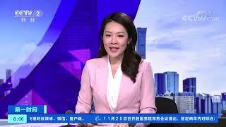 《第一时间》 20191121 2/2  CCTV财经