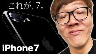iPhone7ジェットブラックがやって…きた!? thumbnail