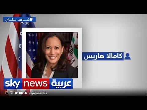 المرشح الديمقراطي لسابق الرئاسة الأميركية يختار السيناتور كاملا هاريس نائبة له  - نشر قبل 43 دقيقة