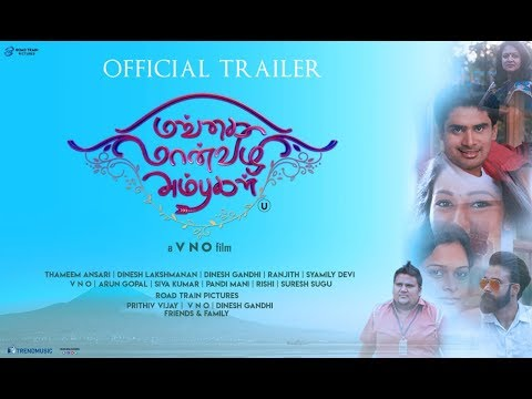 Mangai Maanvizhi Ambugal - Official Trailer   VNO   Prithiv Vijay   Mahi  