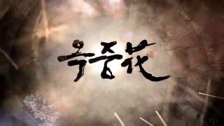 Video MBC - The Flower In Prison   Ok Jung Hwa (Opening Title) download MP3, 3GP, MP4, WEBM, AVI, FLV September 2018