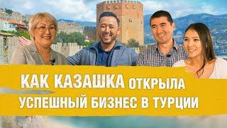 Почему переезд в Турцию стал привлекать казахстанцев? | Инвестиции в недвижимость