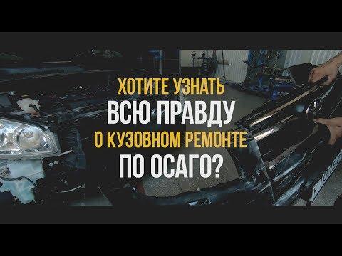 Что такое ремонт по ОСАГО? Мнение автотехцентра который не работает со страховыми по ОСАГО