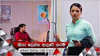 නොසිතූ දේ සිදුවෙයි... සිතු දේ නොම වෙයි... | Kiya Denna Adare Tharam | Sirasa TV Thumbnail