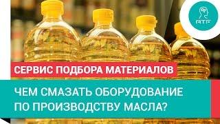 Смазки для маслоэкстракционного оборудования. Сервис подбора.(, 2013-12-18T04:21:29.000Z)