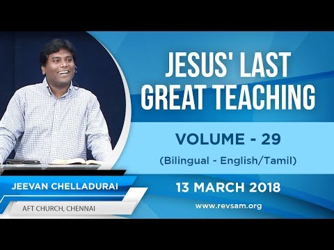 Jesus' Last Great Teaching (Vol 29) -  Peace in the midst of trouble
