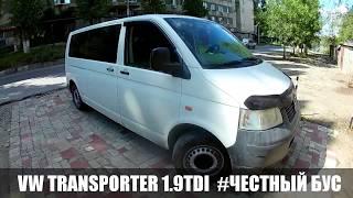 VW TRANSPORTER T5 1.9TDI #ЧЕСТНЫЙ БУС 2 (Насос ГУР)